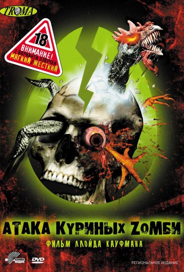 Атака куриных зомби / Poultrygeist: Night of the Chicken Dead (2006)
