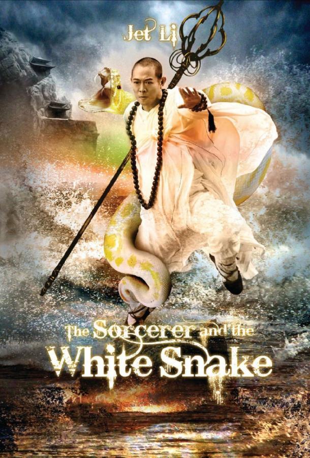 Чародей и Белая Змея 2011 смотреть онлайн в хорошем качестве