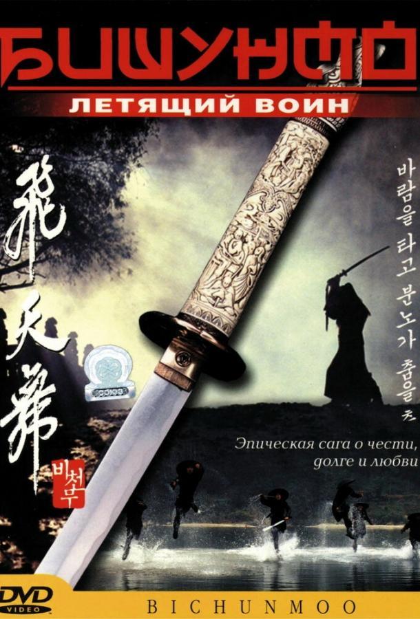 Бишунмо – летящий воин (2000)