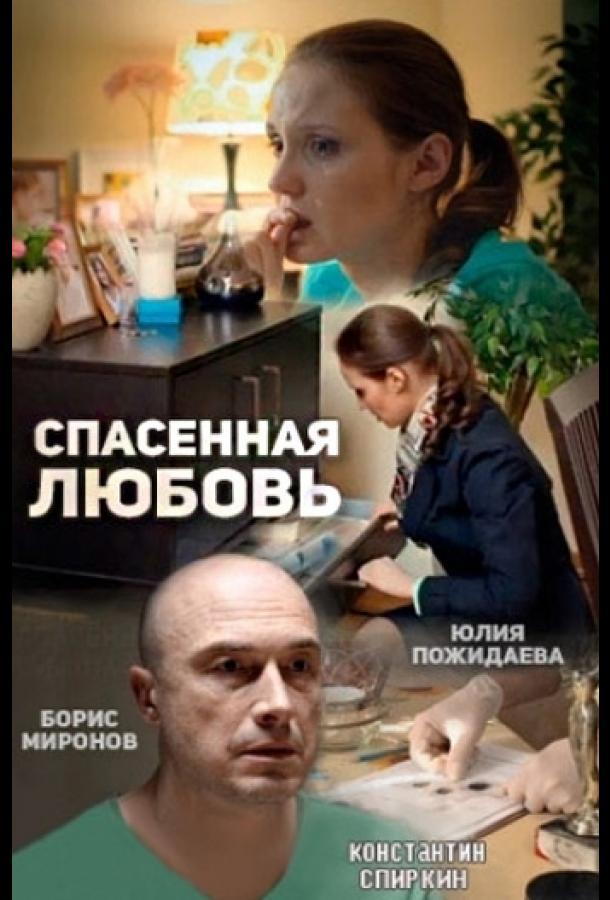 Спасённая любовь (2015)