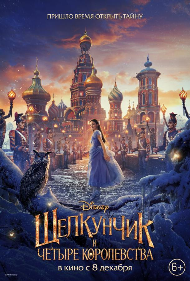 Щелкунчик и четыре королевства / The Nutcracker and the Four Realms (2018)