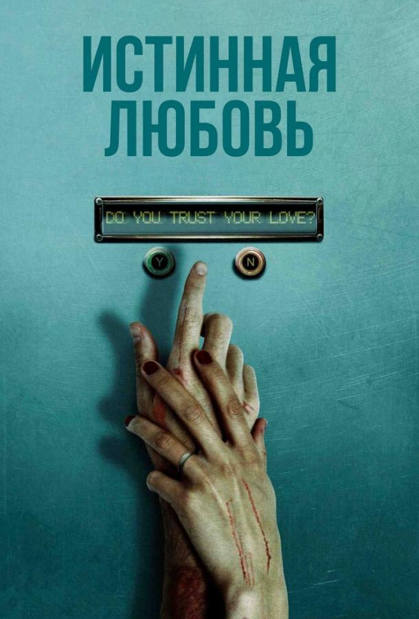 Истинная любовь (2012)