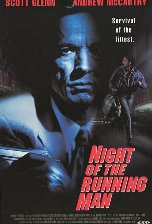 Ночной беглец / Night of the Running Man (1995)