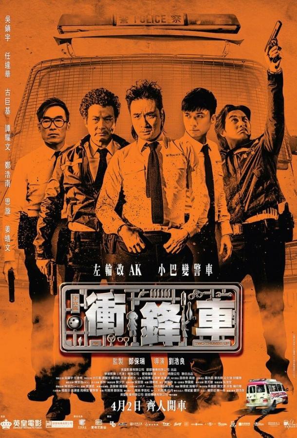 Два больших пальца вверх / Chung fung che (2015)