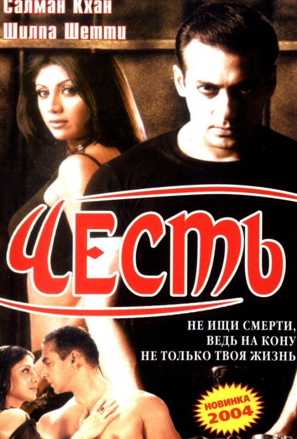 Честь (2004)