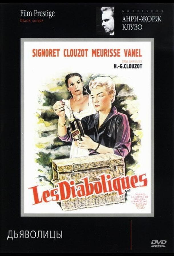 Дьяволицы (1954)