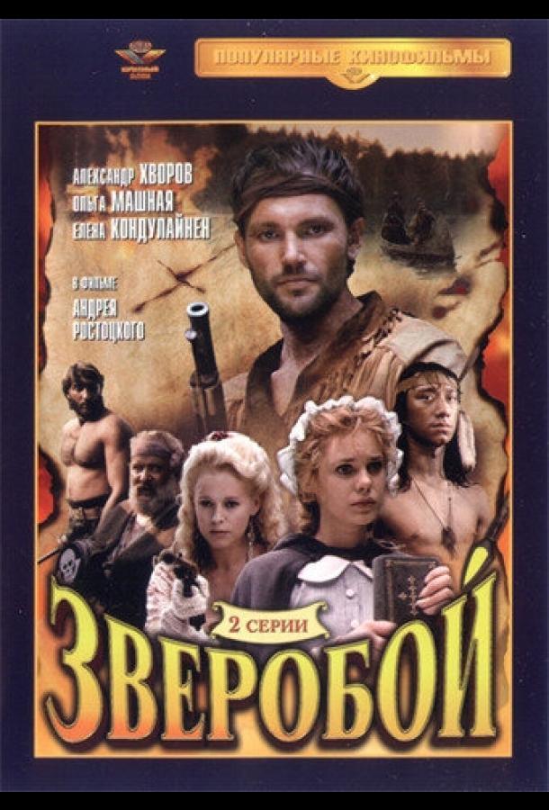 Зверобой (1990) DVDRIP