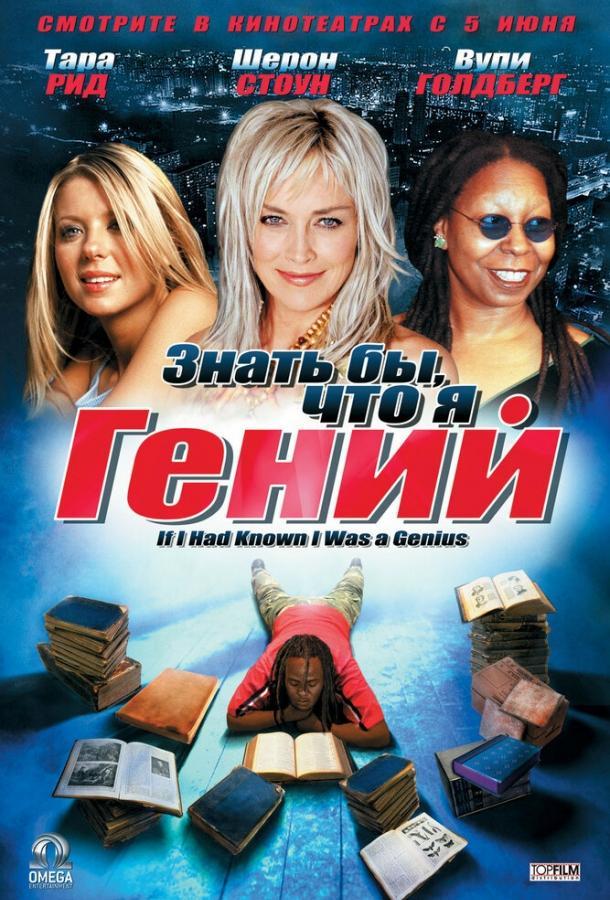 Знать бы, что я гений / If I Had Known I Was a Genius (2006)