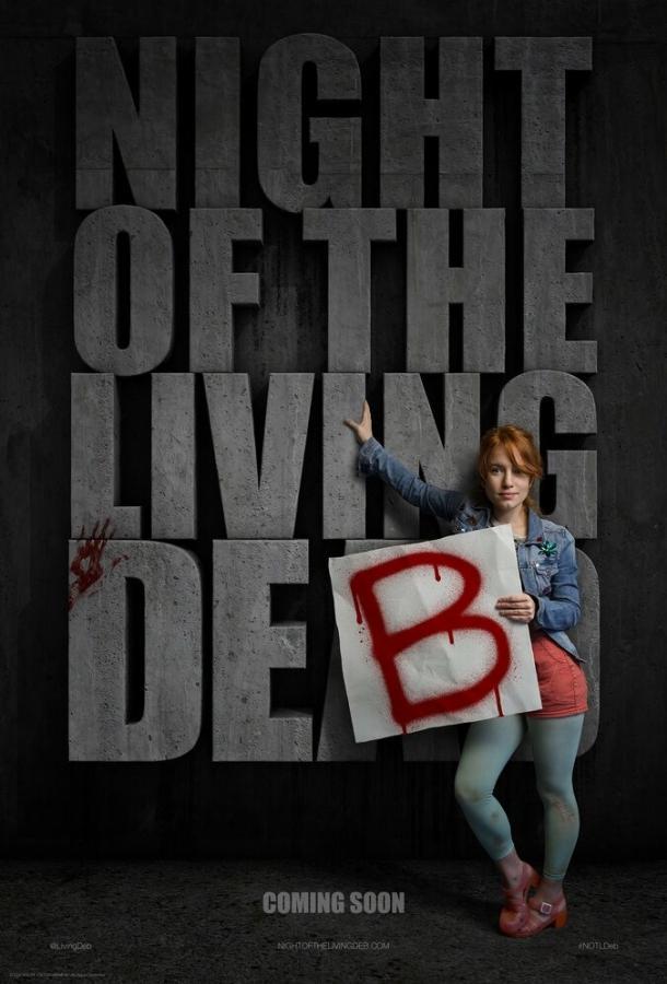 Ночь Живой Дэб (2015) смотреть онлайн
