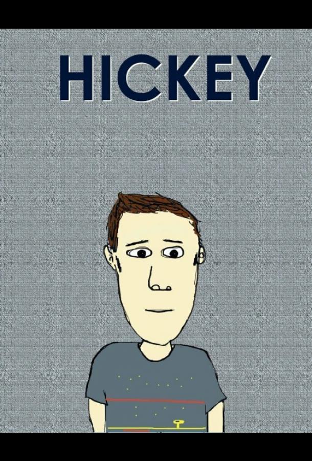 Hickey 2016 смотреть онлайн в хорошем качестве