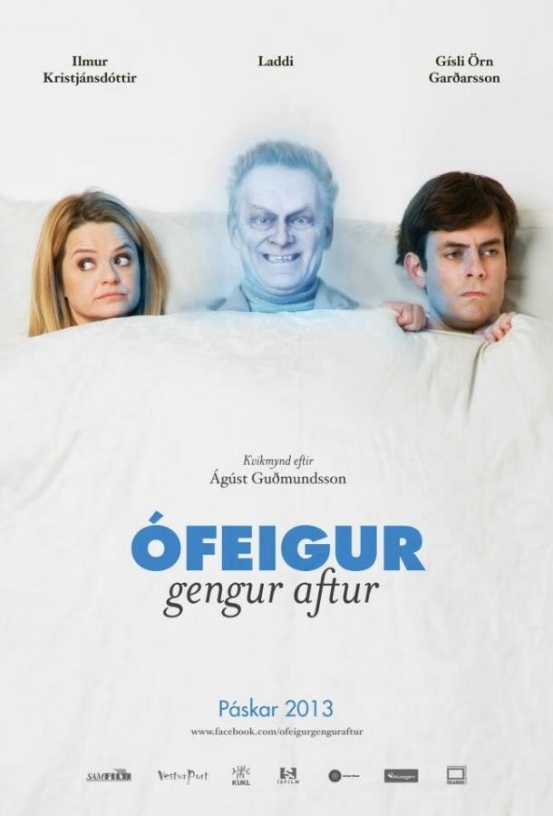 Мой тесть – привидение / Ófeigur gengur aftur (2013)