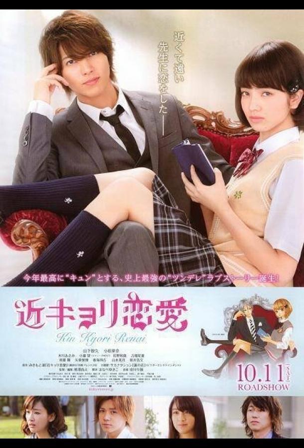 Любовь на особом уровне (2014)