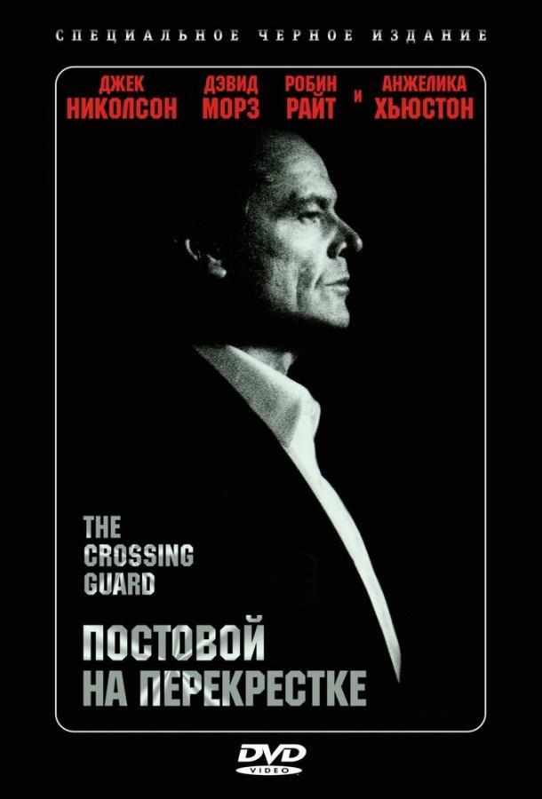 Постовой на перекрестке / The Crossing Guard (1995)