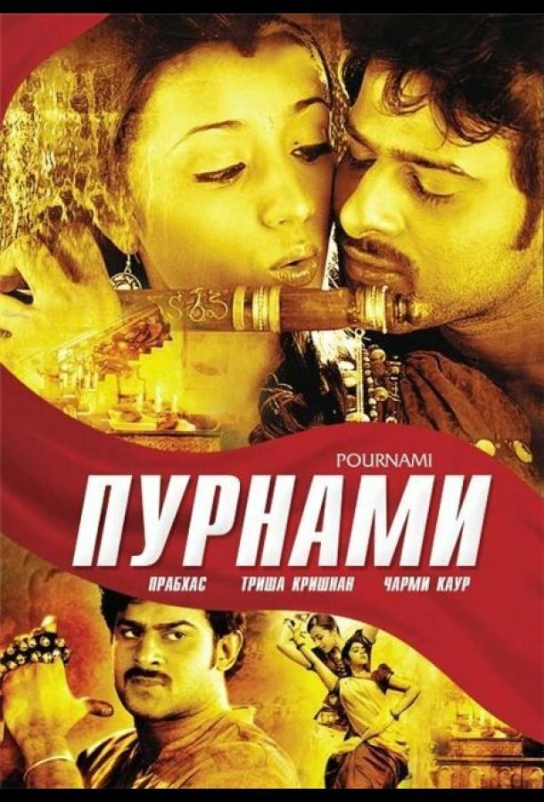 Пурнами / Pournami (2006)