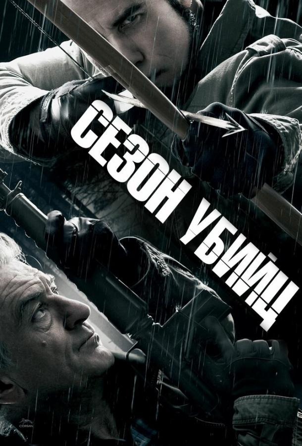 Сезон убийц / Killing Season (2013)