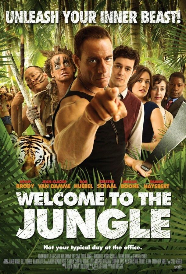 Добро пожаловать в джунгли / Welcome to the Jungle (2012)