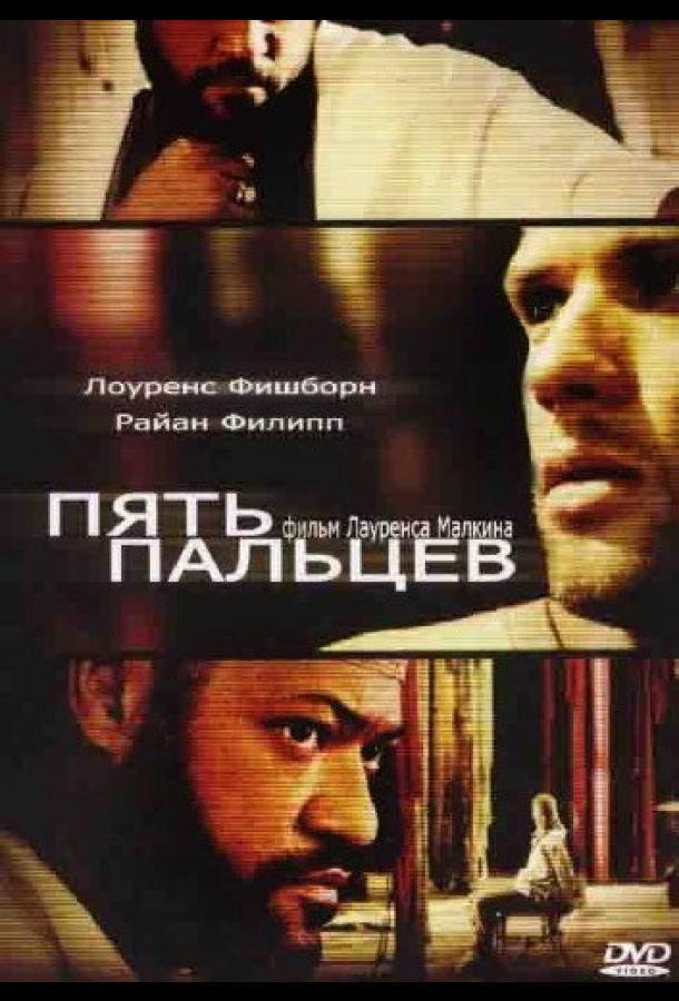 Пять пальцев (2005)