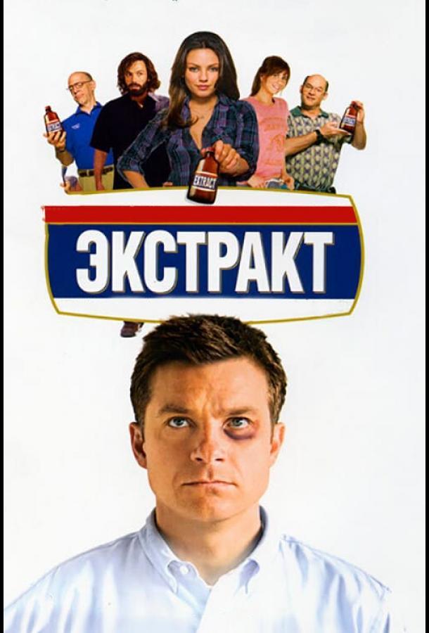 Экстракт / Extract (2009)