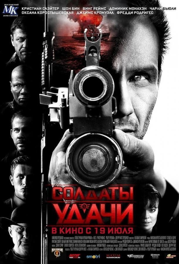 Солдаты удачи / Soldiers of Fortune (2011)