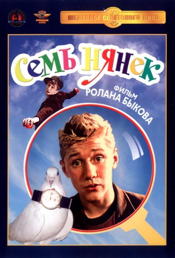 Семь нянек (1962)