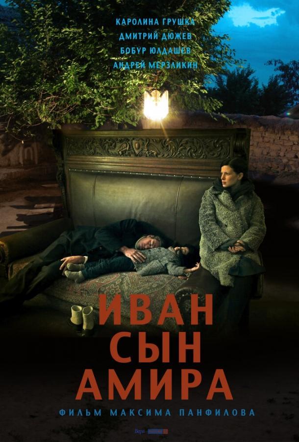 Иван сын Амира