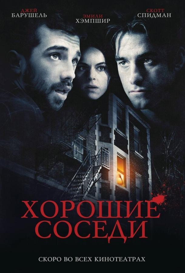 Хорошие соседи / Good Neighbours (2010)