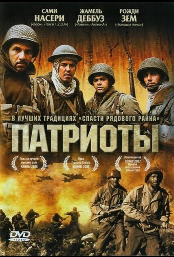Патриоты (2006)