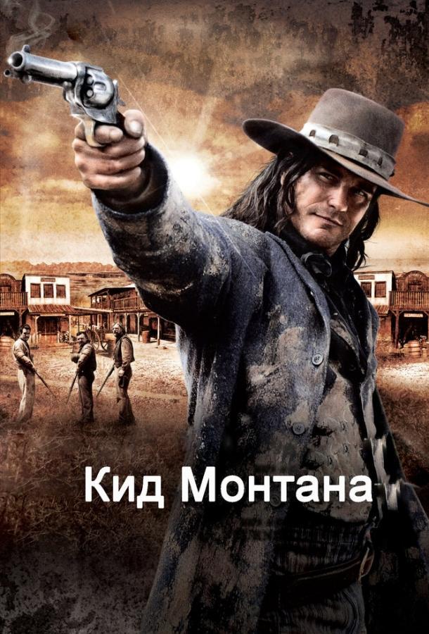 Кид Монтана