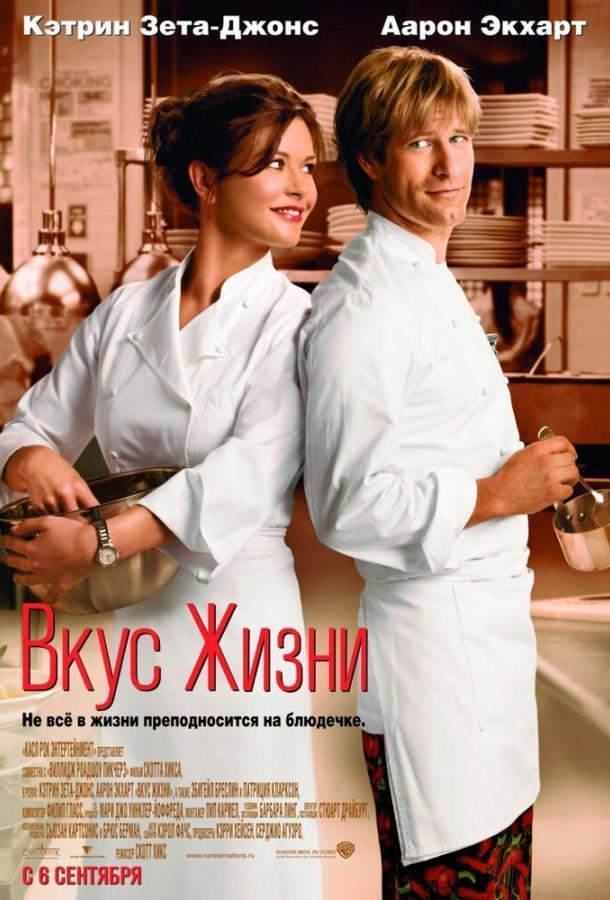 Вкус жизни / No Reservations (2007)