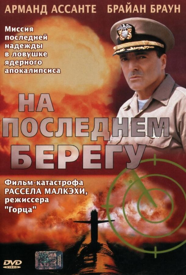 На последнем берегу (2000)