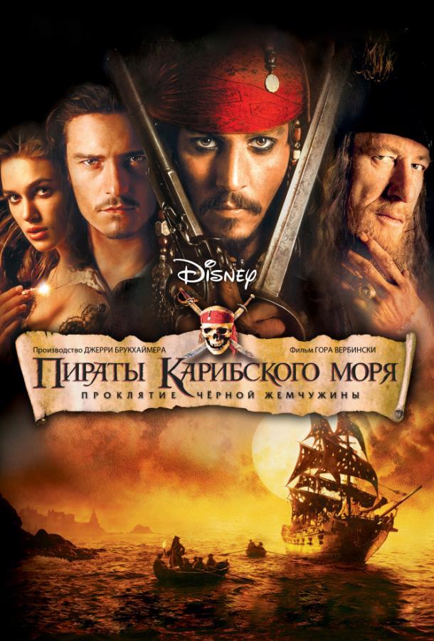 Пираты Карибского моря: Проклятие Черной жемчужины (2003) смотреть онлайн