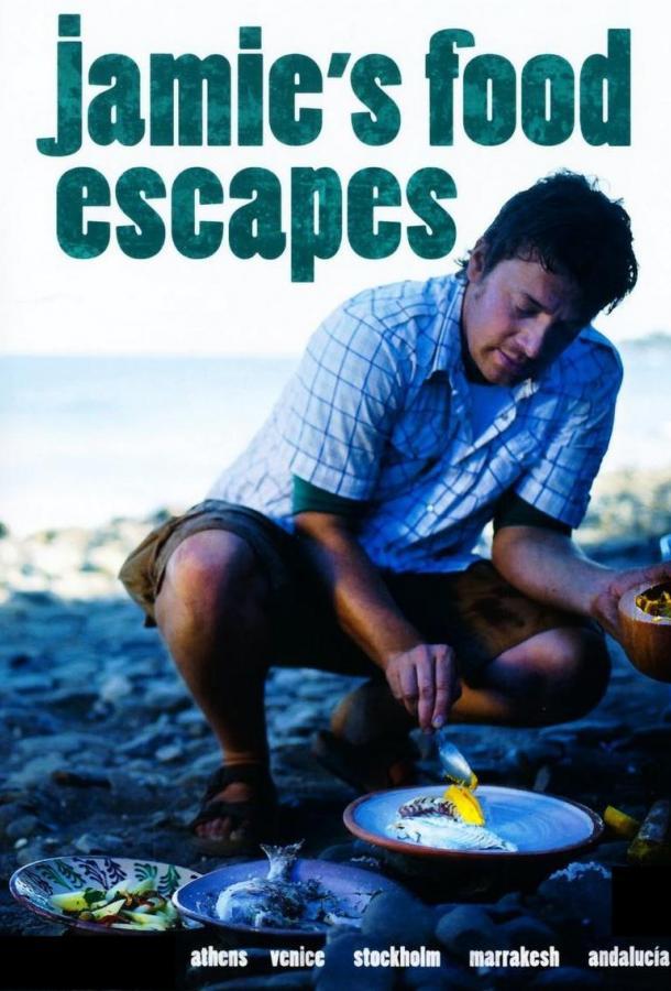 Сериал Кулинарные путешествия Джейми Оливера (2010) смотреть онлайн 1 сезон