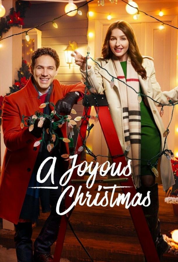 Счастливое Рождество (2017)
