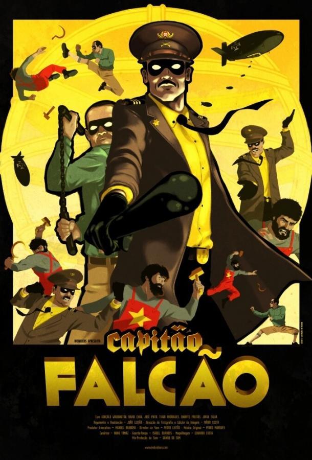Капитан Фалкан / Capitão Falcão (2014)