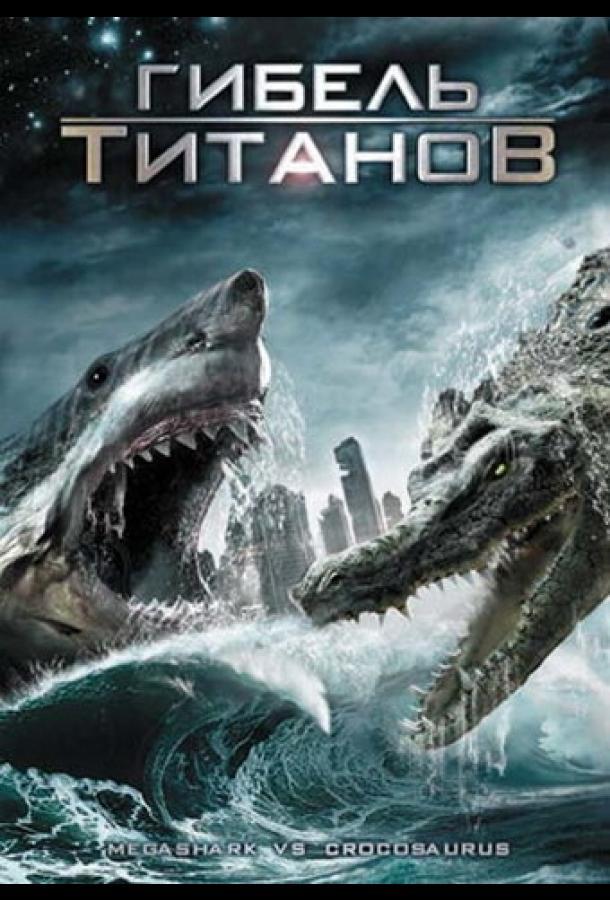 Гибель титанов (2010) смотреть онлайн