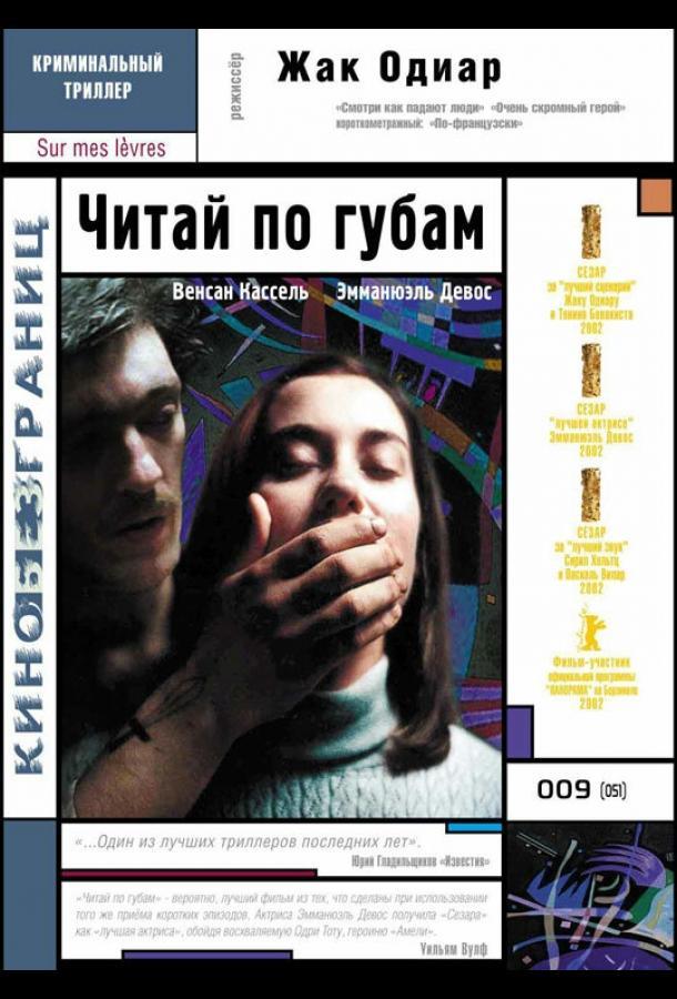 Читай по губам (2001) смотреть онлайн