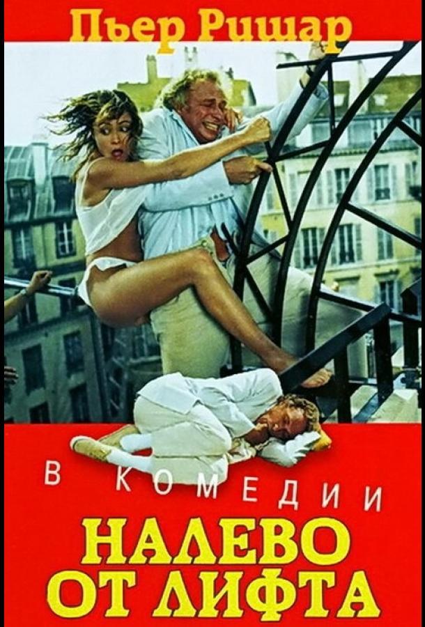 Налево от лифта / À gauche en sortant de l'ascenseur (1988)