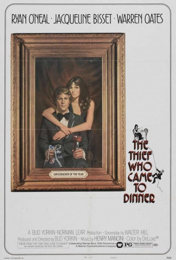 Вор, который пришел на обед / The Thief Who Came to Dinner (1973)