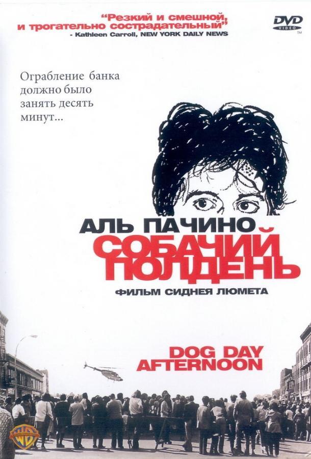 Собачий полдень (1975)