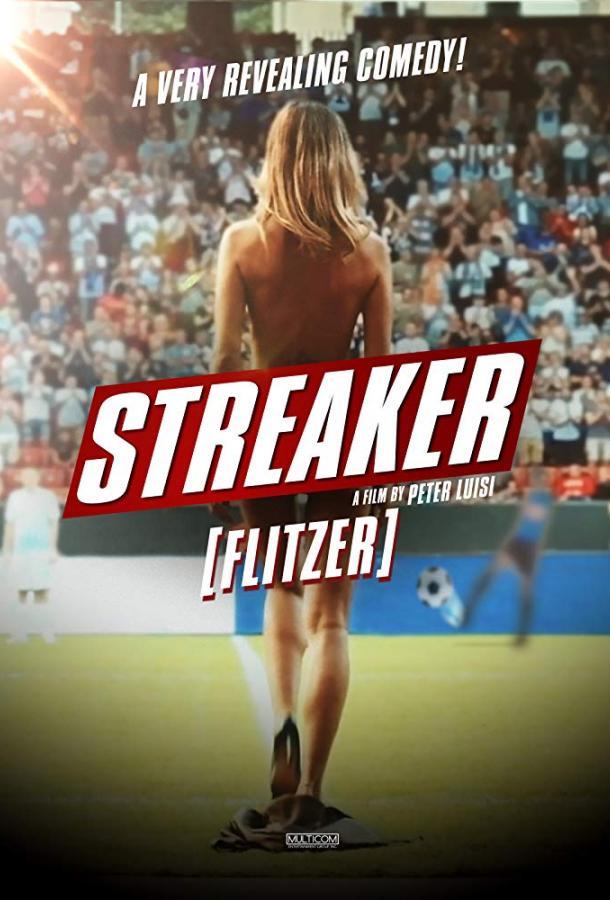 Стрикер / Streaker (2017)