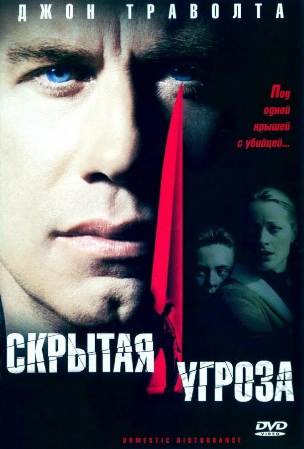 Скрытая угроза (2001)