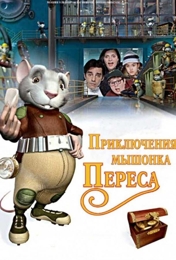 Приключения мышонка Переса / El ratón Pérez (2006)