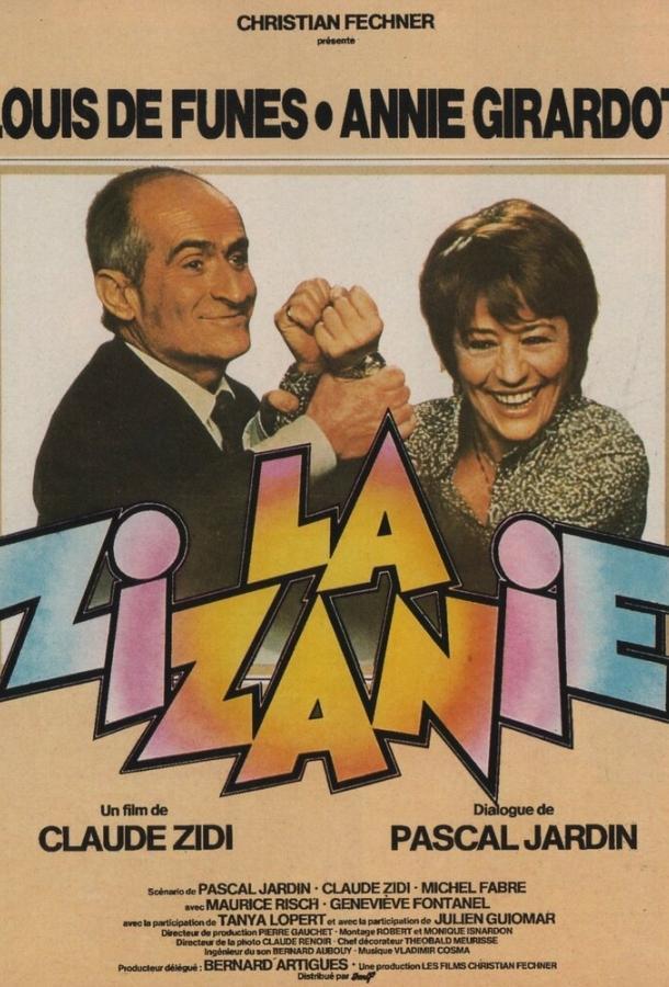 Склока / La zizanie (1978)