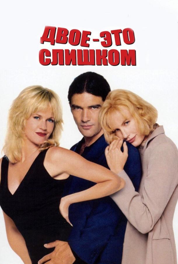 Двое – это слишком / Two Much (1995)
