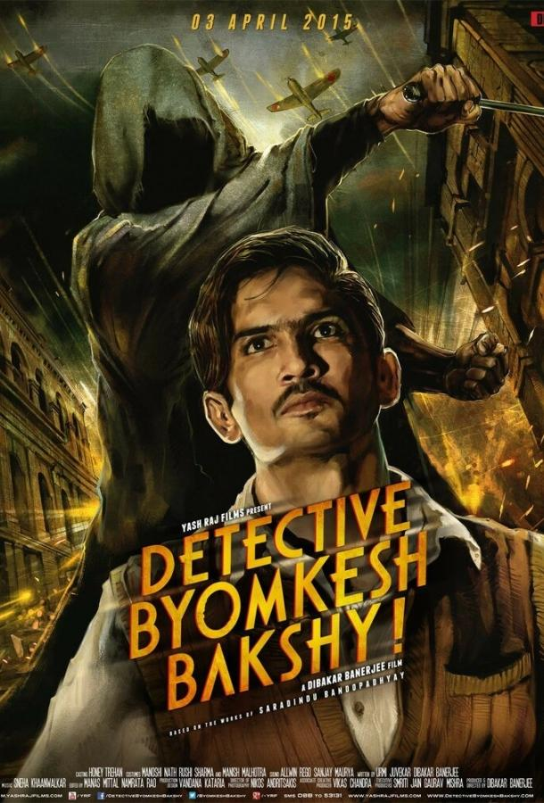 Детектив Бёмкеш Бакши / Detective Byomkesh Bakshy! (2015)