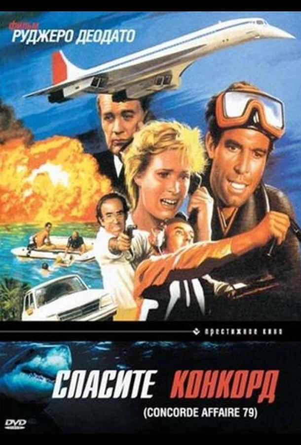 Спасите Конкорд (1979)
