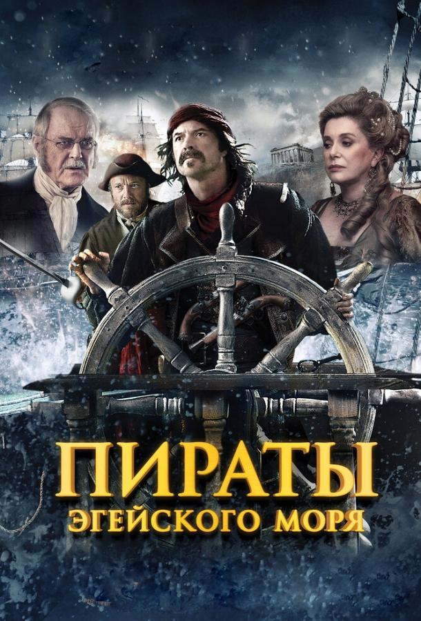Пираты Эгейского моря / O Theos agapaei to haviari (2012)
