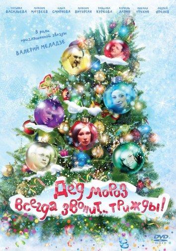 Дед Мороз всегда звонит… трижды! (2012)