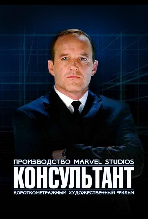 Короткометражка Marvel: Консультант / Marvel One-Shot: The Consultant (2011)