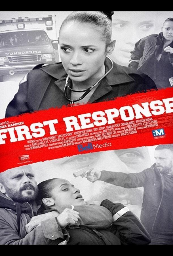 Первая помощь / First Response (2015)